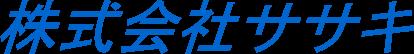 株式会社ササキ